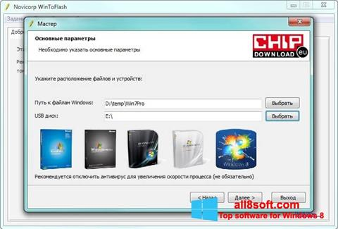 Ekrānuzņēmums WinToFlash Windows 8